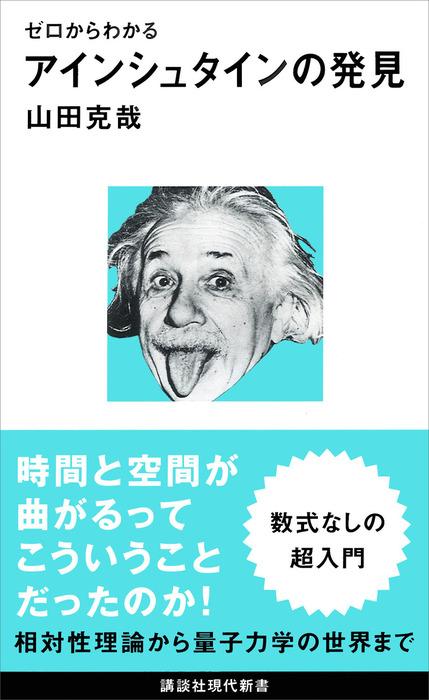 ゼロからわかる アインシュタインの発見-電子書籍-拡大画像