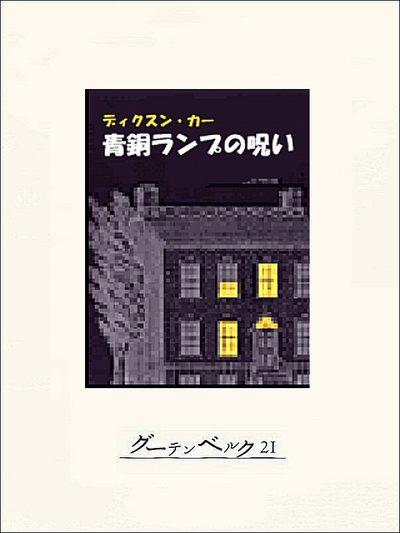 青銅ランプの呪い-電子書籍
