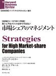 市場シェアのマネジメント-電子書籍