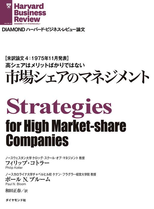 市場シェアのマネジメント拡大写真