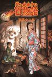 栞と紙魚子の百物語-電子書籍