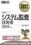 情報処理教科書 システム監査技術者 2014年版-電子書籍