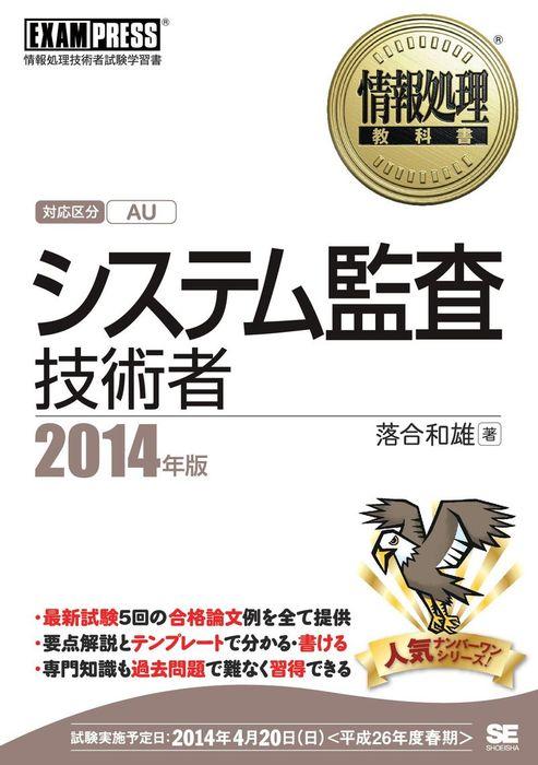 情報処理教科書 システム監査技術者 2014年版拡大写真