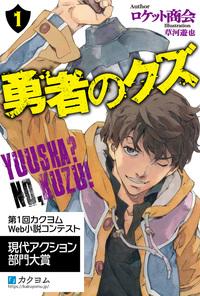 勇者のクズ 1【電子特典付き】-電子書籍