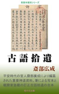 古語拾遺-電子書籍