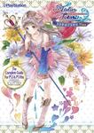 トトリのアトリエ ~アーランドの錬金術士2~ ザ・コンプリートガイド[PS3&PS Vita対応版]-電子書籍