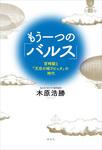 もう一つの「バルス」 -宮崎駿と『天空の城ラピュタ』の時代--電子書籍