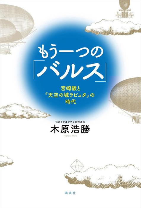 もう一つの「バルス」 -宮崎駿と『天空の城ラピュタ』の時代-拡大写真