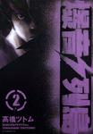 爆音列島(2)-電子書籍