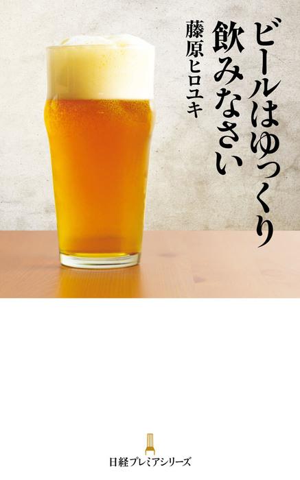 ビールはゆっくり飲みなさい拡大写真