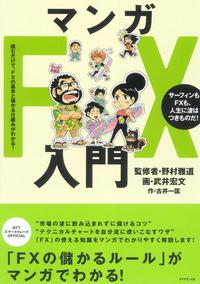 マンガFX入門-電子書籍