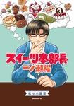 スイーツ本部長 一ノ瀬櫂(3)-電子書籍