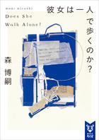 「Wシリーズ(講談社タイガ)」シリーズ