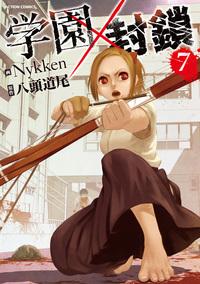 学園×封鎖 / 7-電子書籍