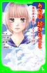 あの日起きたこと 東日本大震災 ストーリー311-電子書籍