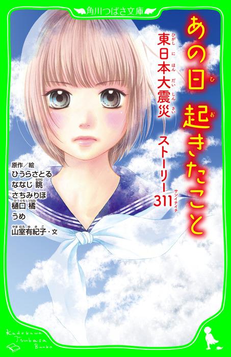 あの日起きたこと 東日本大震災 ストーリー311-電子書籍-拡大画像