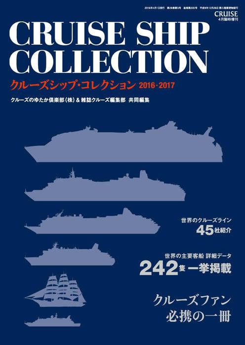 クルーズシップ・コレクション 2016・2017拡大写真