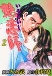 艶恋師2-電子書籍