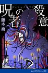 呪者の殺意-電子書籍