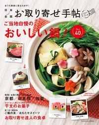 日本全国お取り寄せ手帖 Vol.2