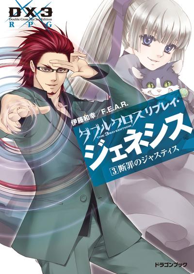 ダブルクロス The 3rd Edition リプレイ・ジェネシス3 断罪のジャスティス-電子書籍