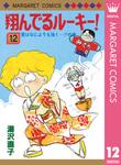 翔んでるルーキー! 12-電子書籍