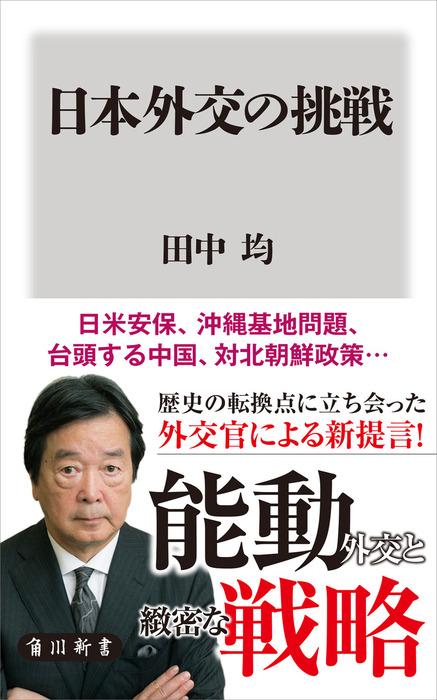日本外交の挑戦拡大写真