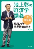 池上彰の「経済学」講義(角川文庫)