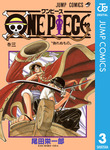 ONE PIECE モノクロ版 3-電子書籍