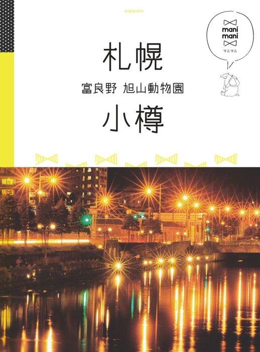 マニマニ 札幌 小樽 富良野 旭山動物園拡大写真