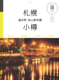 マニマニ 札幌 小樽 富良野 旭山動物園-電子書籍