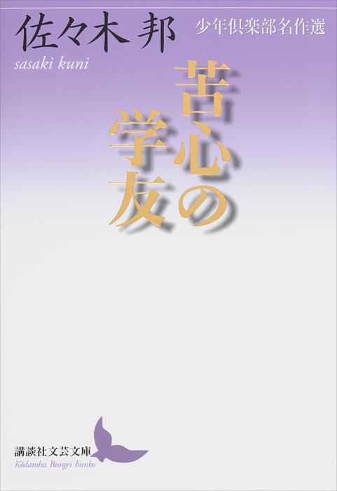 苦心の学友 少年倶楽部名作選-電子書籍-拡大画像