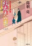 はぐれ長屋の用心棒 : 3 紋太夫の恋-電子書籍