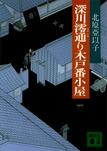 深川澪通り木戸番小屋-電子書籍