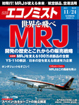 週刊エコノミスト 2015年 11/24号-電子書籍