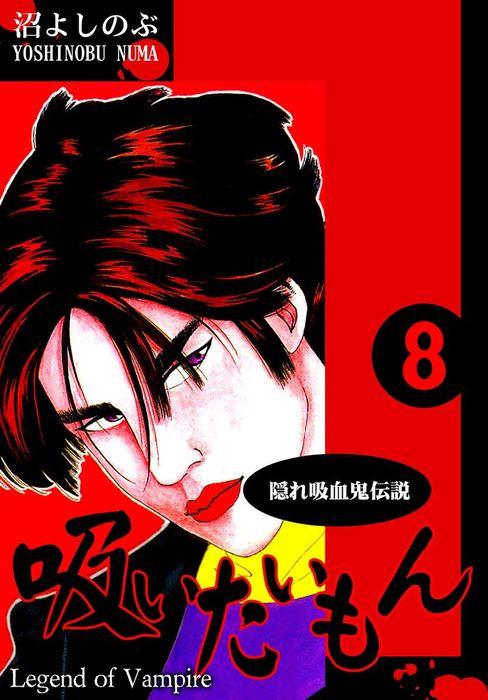 《隠れ吸血鬼伝説》吸いたいもん(8)-電子書籍-拡大画像