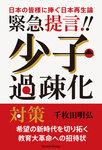 緊急提言!! 少子過疎化対策-電子書籍