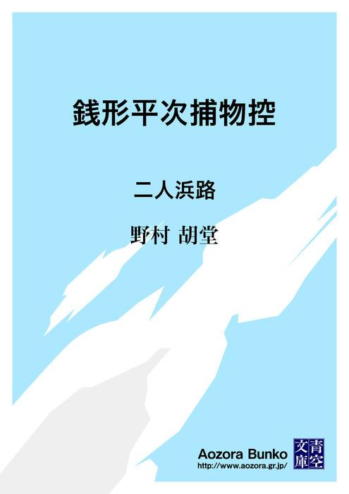 銭形平次捕物控 二人浜路-電子書籍-拡大画像