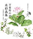 万葉野の花水彩画集(5)-電子書籍