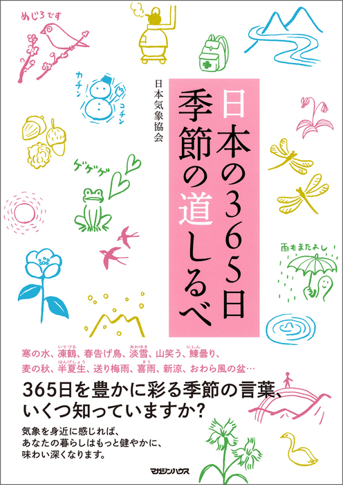日本の365日 季節の道しるべ拡大写真