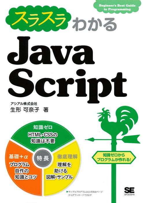 スラスラわかるJavaScript拡大写真