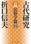 古代研究II 民俗学篇2-電子書籍