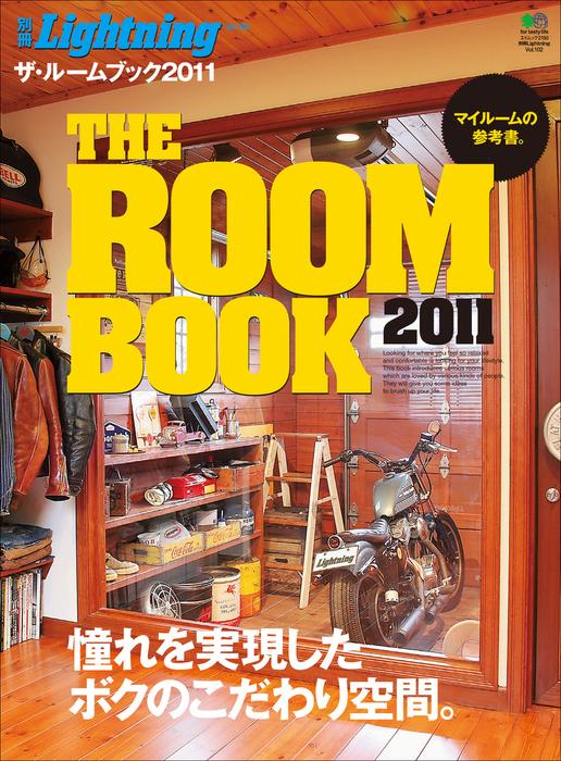 別冊Lightning Vol.102 ザ・ルームブック2011拡大写真