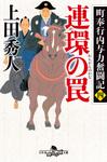 町奉行内与力奮闘記 四 連環の罠-電子書籍