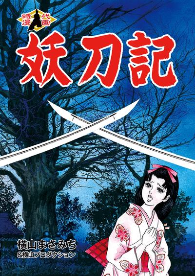 妖刀記-電子書籍