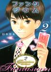 ファンタジウム(2)-電子書籍