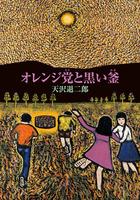「三つの魔法(復刊ドットコム)」シリーズ