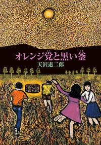 オレンジ党と黒い釜-電子書籍