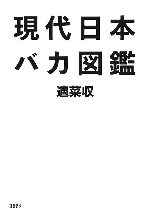 現代日本バカ図鑑-電子書籍-拡大画像