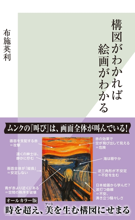 構図がわかれば絵画がわかる-電子書籍-拡大画像